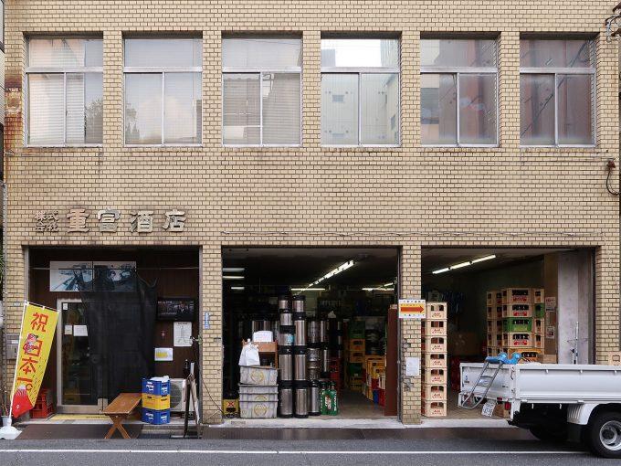広島市 重富酒店