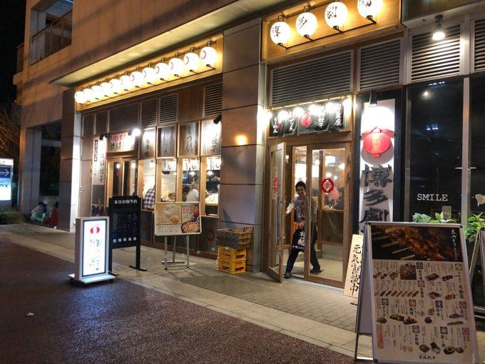 屋台屋 博多劇場 海浜幕張店