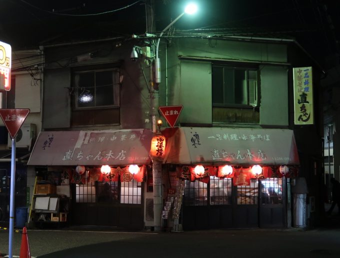 銀山町 直ちゃん本店