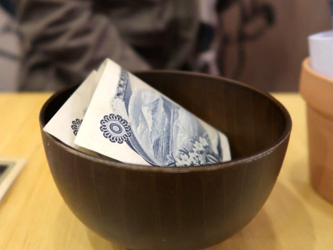 お椀にお金