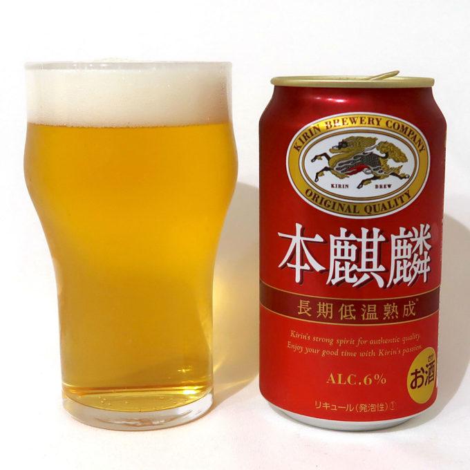 キリンビール 本麒麟