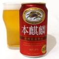 キリンビール 本麒麟 長期低温熟成