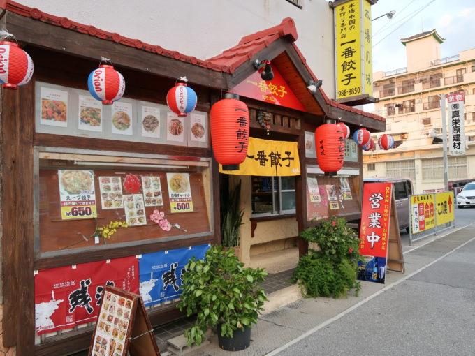 一番餃子 宜野湾店
