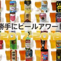 勝手にビールアワード2017-2018