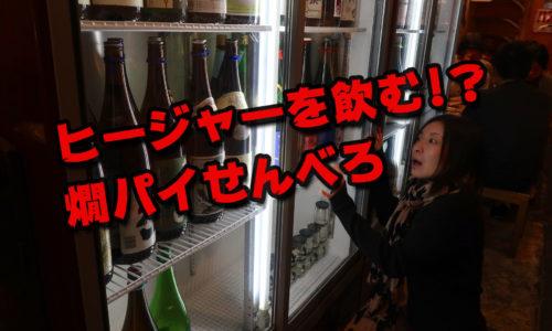 でんすけ商店でひーじゃーを飲む