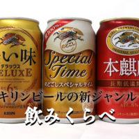 キリンビールの新ジャンルを飲み比べ