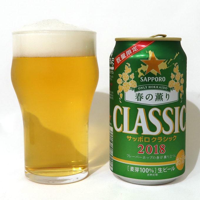 サッポロビール サッポロクラシック 春の薫り2018