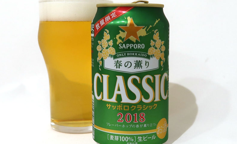サッポロクラシック 春の薫り2018