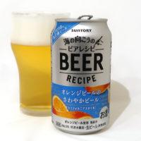 サントリー 海の向こうのビアレシピ オレンジピールのさわやかビール