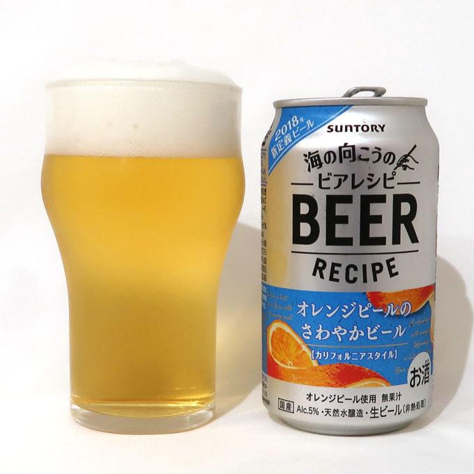 海の向こうのビアレシピ オレンジピールのさわやかビール