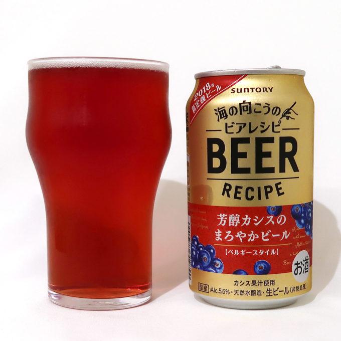 海の向こうのビアレシピ 芳醇カシスのまろやかビール