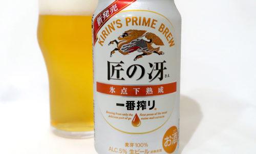 キリンビール 一番搾り 匠の冴(さえ)