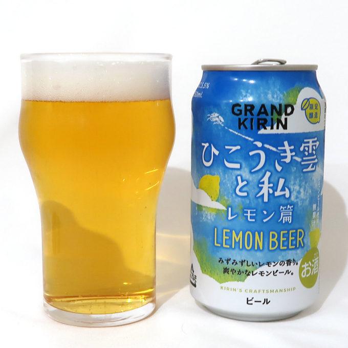 キリンビール グランドキリン ひこうき雲と私 レモン篇