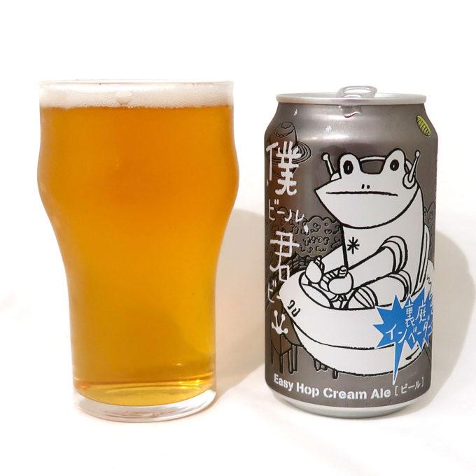 ヤッホーブルーイング 僕ビール、君ビール。裏庭インベーダー