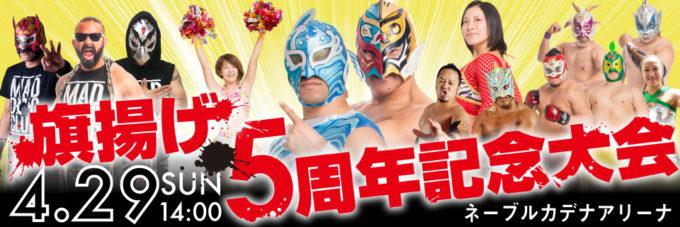 琉球ドラゴンプロレス旗揚げ五周年記念大会