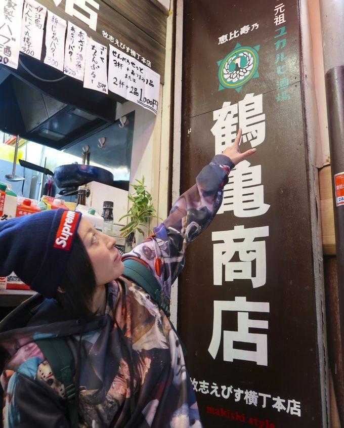 ユカルヒ酒場鶴亀商店えびす本店