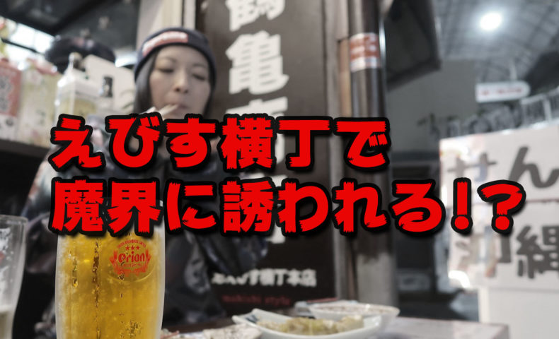 沖縄せんべろ探訪 その5 鶴亀商店