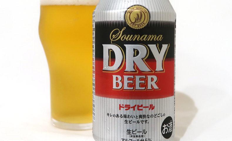 くらしモア SOUNAMA ドライビール | 生ビールブログ