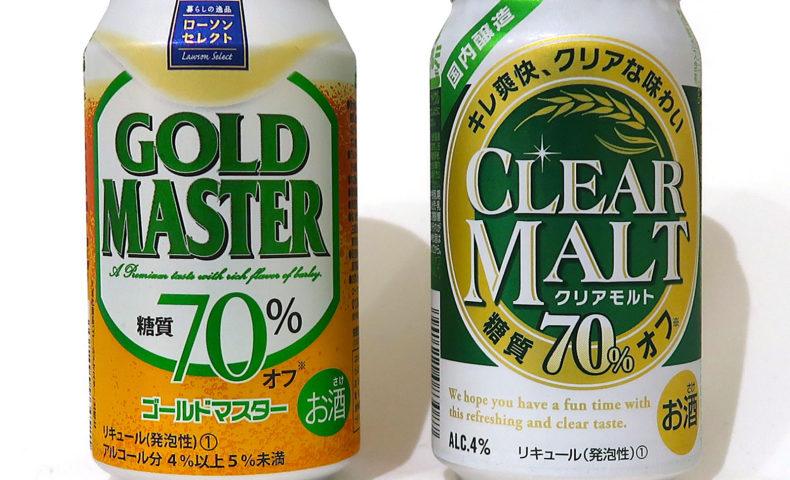 ゴールドマスター糖質オフ&クリアモルト