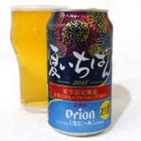 オリオンビール 夏いちばん 2018