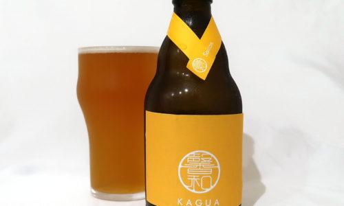 馨和 KAGUA Japanese Citrus Saison(ジャパニーズ・シトラス・セッション)