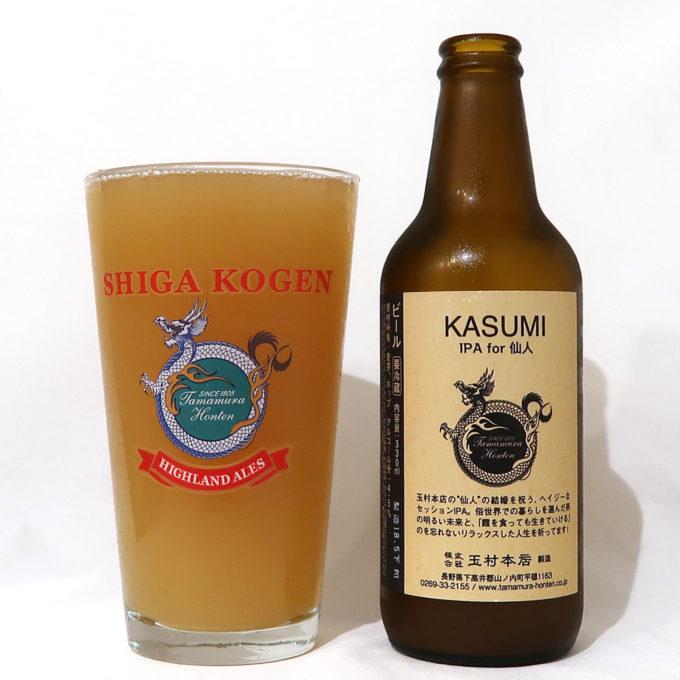志賀高原ビール KASUMI(IPA for 仙人)