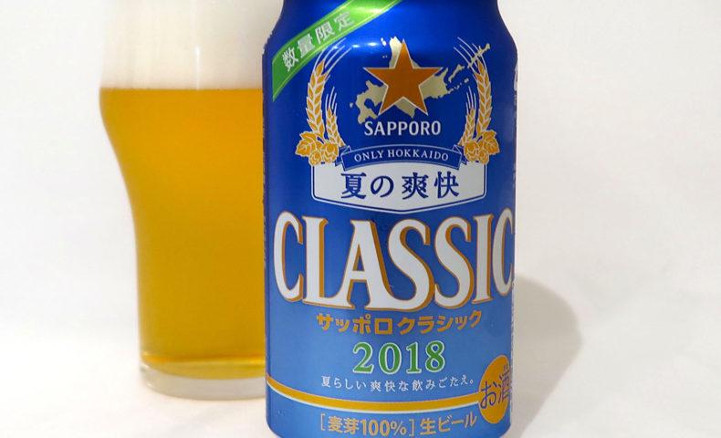 サッポロビール サッポロクラシック 夏の爽快