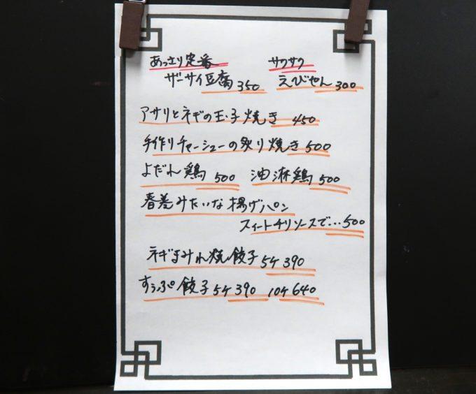 功夫☆餃子 フードメニュー