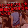 沖縄せんべろ探訪 その10 天国酒場 「ドリンクもツマミも選択肢がありすぎるせんべろ」