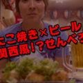 沖縄せんべろ探訪 その8 蛸屋本店 「たこ焼き×ビールでせんべろ」