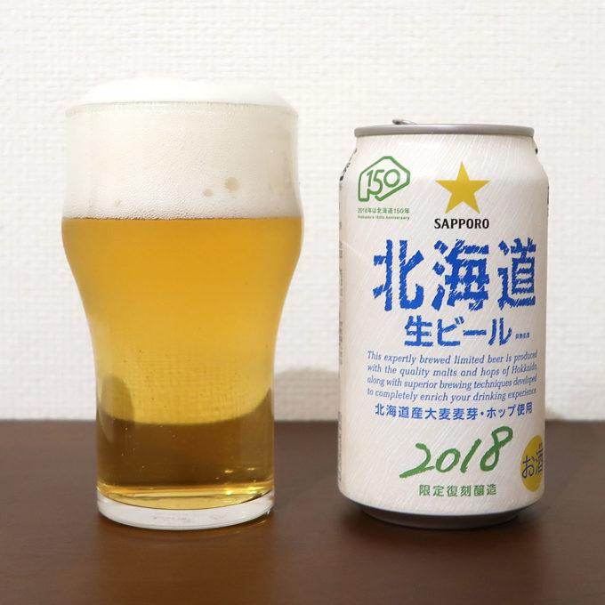 サッポロビール サッポロ 北海道生ビール