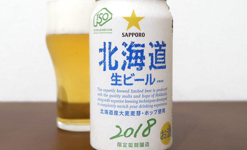 サッポロビール 北海道生ビール
