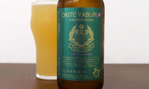 志賀高原ビール OKITE YABURI / India Pale Weizen