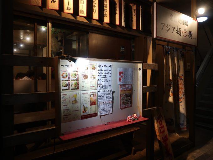 久茂地 アジア麺 樹
