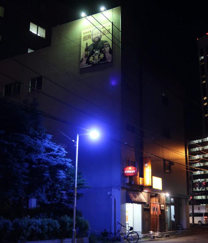札幌すすきのの麦酒停