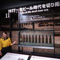 サッポロビール博物館 プレミアムツアー