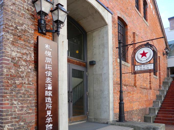 札幌開拓使麦酒醸造所 見学館