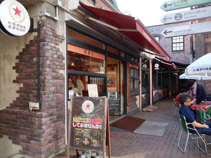 札幌開拓使麦酒醸造所賣捌所