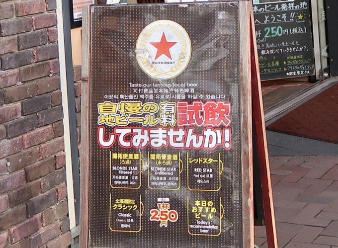試飲 一杯250円