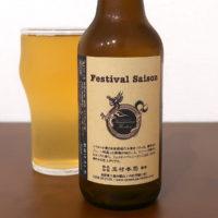 志賀高原ビール フェスティバルセゾン