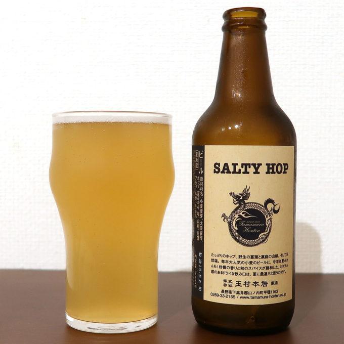 志賀高原ビール SALTY HOP