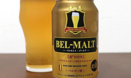 ベルギー ベルモルト・ゴールド