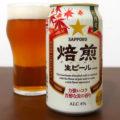 サッポロビール サッポロ 焙煎生ビール