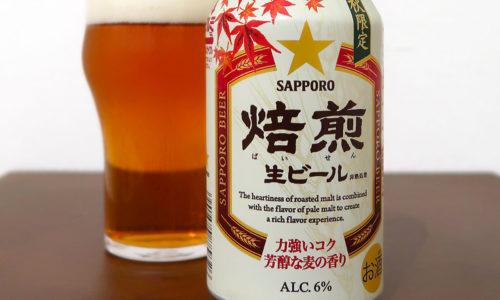 サッポロビール 焙煎生ビール