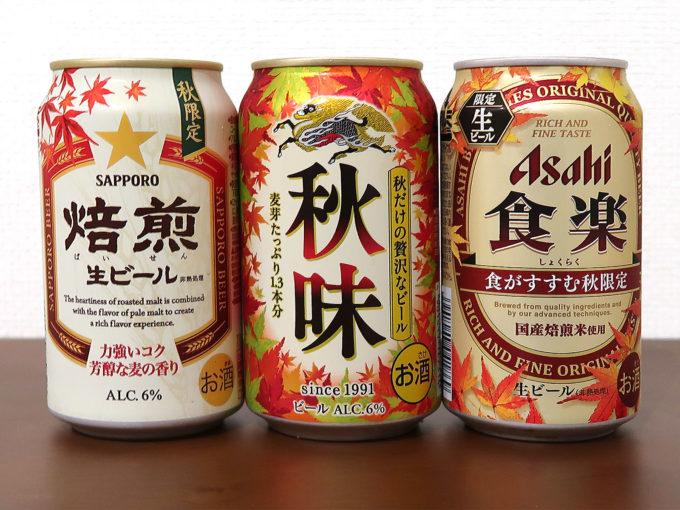 焙煎生ビール、キリン秋味、Asahi食楽