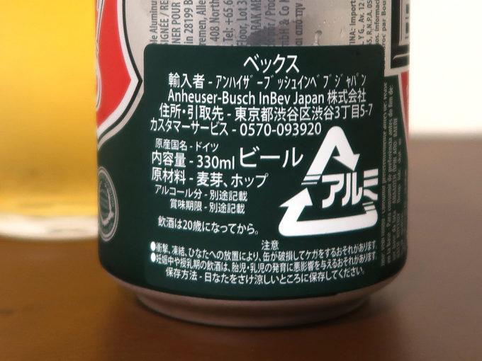 アンハイザー・ブッシュ・インベブジャパン