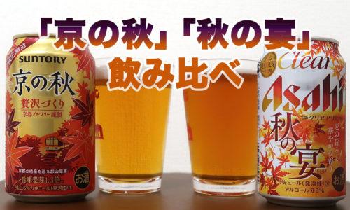 サントリー京の秋 アサヒビール 秋の宴 を飲み比べ
