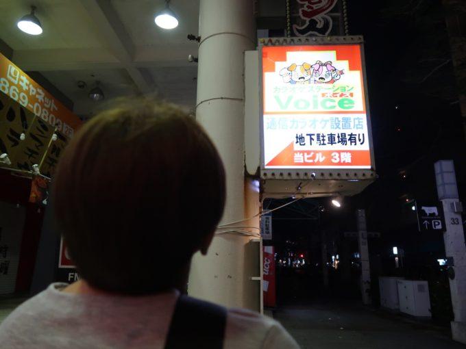 美栄橋駅前 カラオケステーション ボイス
