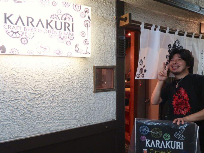 KARAKURIの山本さん