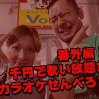 沖縄せんべろ探訪 番外編 「せんべろセットのあるカラオケ」